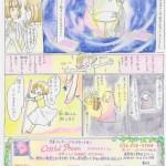 【第3弾】cristaldream2